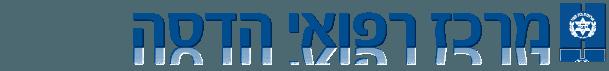 Mirkaz Rifo'i Hadassah logo